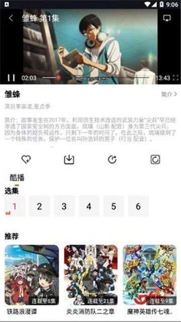 肥波影視安卓最新版下載_肥波影視安卓app下載