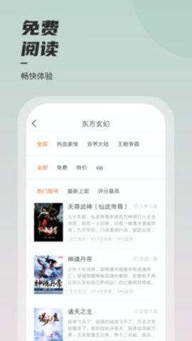 堅果免費小說app下載_堅果免費小說app安卓下載