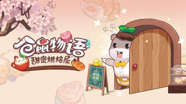 仓鼠物语甜蜜烘培屋游戏下载-仓鼠物语甜蜜烘培屋安卓版下载