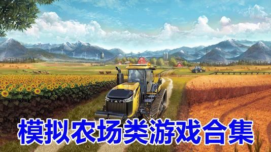 模拟农场类游戏大全