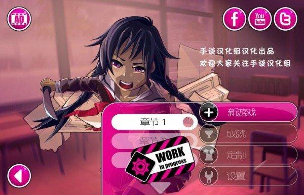 病娇模拟器下载中文版最新版2021下载-病娇模拟器下载中文版最新版2021游戏下载