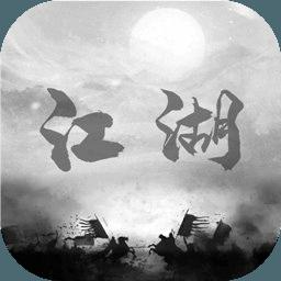 炙热江湖满属性破解版