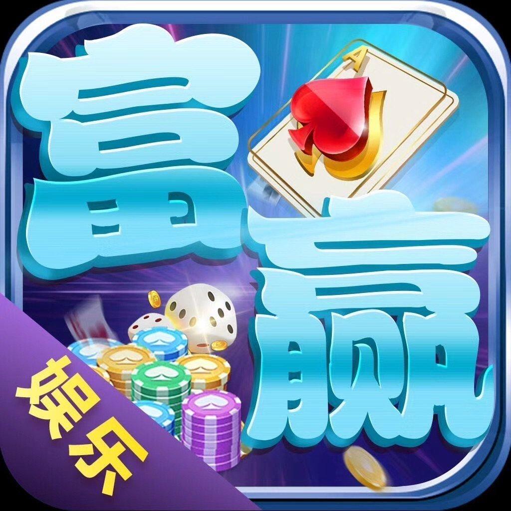 富赢娱乐app