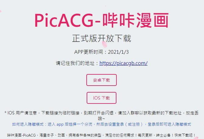 picacg哔咔漫画官网