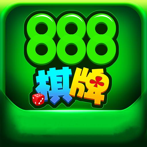 888棋牌手机版本