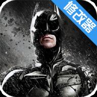 蝙蝠侠黑暗骑士崛起内置修改器破解版