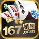 167棋牌com.www苹果版