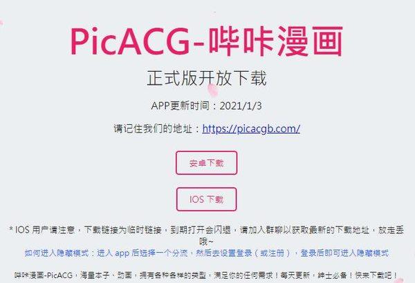 picacg哔咔漫画官网安卓版下载-picacg哔咔漫画官网最新版下载