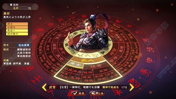 三国志11手机版中文版下载-三国志11手机汉化版下载