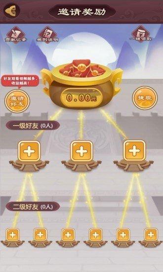 秦汉大乱斗红包版下载-秦汉大乱斗提现版app下载