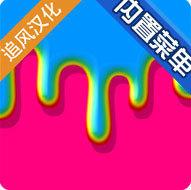 快清理粘液模拟器中文免费版