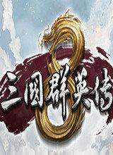 三国群英传8吾爱破解版