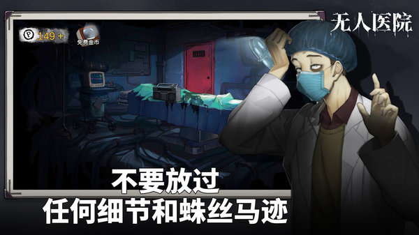 密室逃脱绝境系列9无人医院破解版