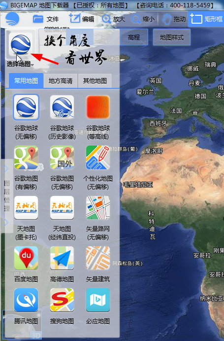 bigemap手机版使用方法-bigemap手机版下载