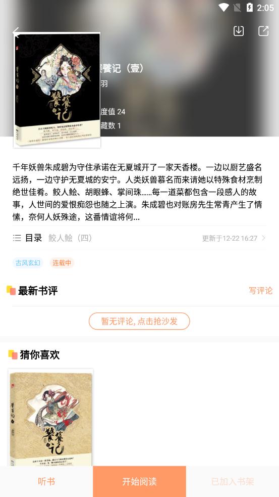 小说绘app下载-小说绘软件下载
