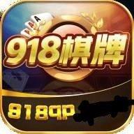 918qpcom棋牌