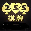 255棋牌92458