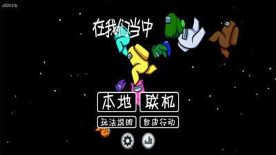 amongus最新中文版