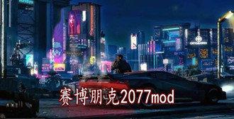 赛博朋克2077mod