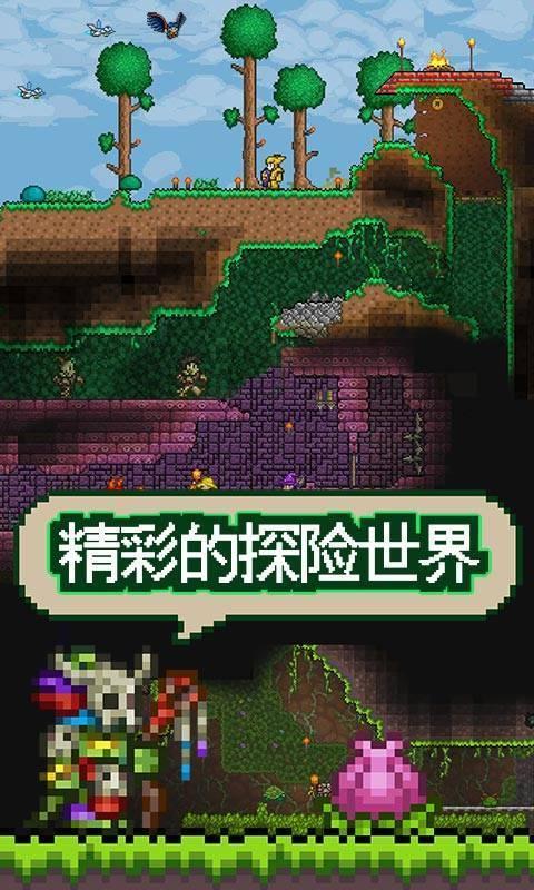 泰拉瑞亚1.5.3中文破解版下载-泰拉瑞亚1.5.3无限道具破解版下载