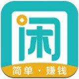 趣闲赚官方版app