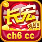 长宏棋牌ch6cc