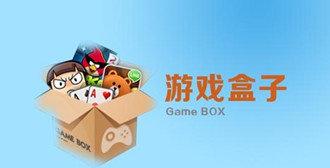 游戏盒子大全