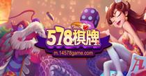 578棋牌