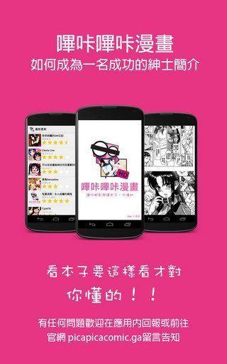 哔咔漫画官网版app下载-哔咔漫画app官网最新版2021下载