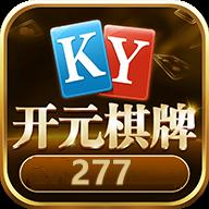 开元ky棋牌277