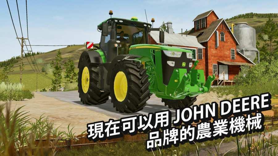 模拟农场20中文版
