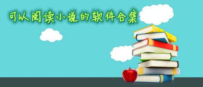 可以阅读小说的软件合集