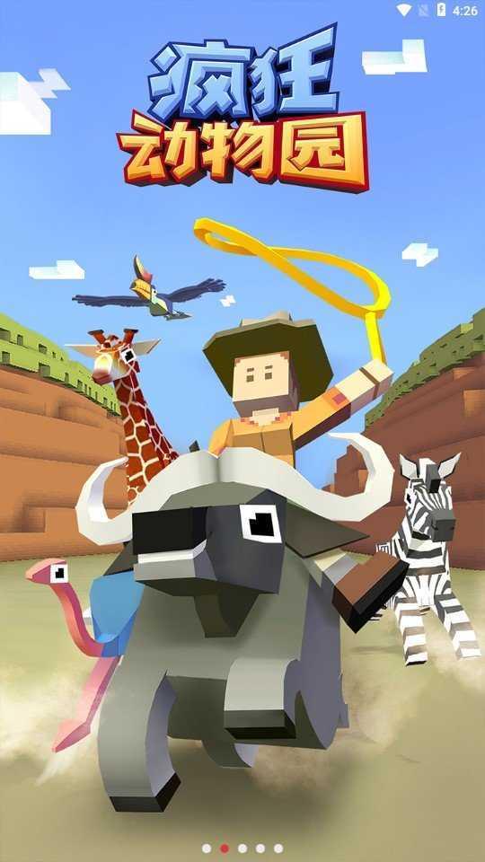 疯狂动物园内购破解版下载-疯狂动物园无限金币内购破解版下载