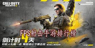 FPS射击手游排行榜