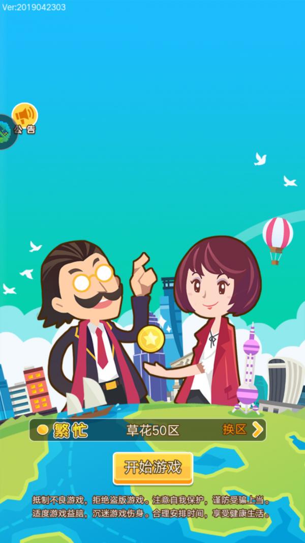 城市富豪红包版下载-城市富豪红包版游戏下载