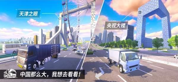 中国卡车之星内购破解版下载-中国卡车之星无限金币内购破解版下载
