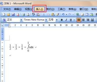 word文档中如何输入分数公式