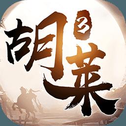胡莱三国3果盘版