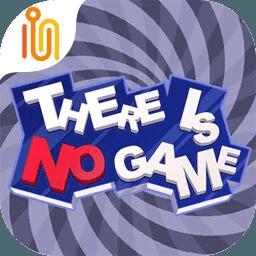 根本没有游戏