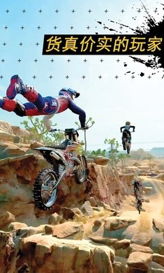 越野摩托车破解版下载-越野摩托车内置修改器破解版下载
