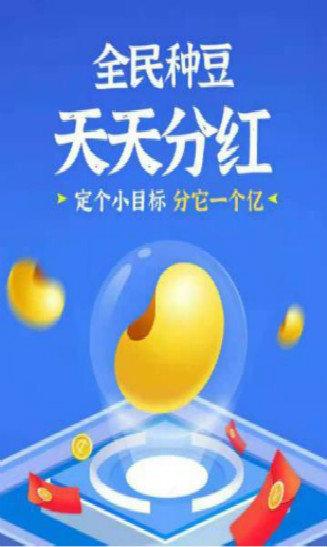 全民种豆最新脚本软件下载-全民种豆最新脚本app下载