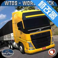 世界卡车驾驶模拟器内置修改器破解版