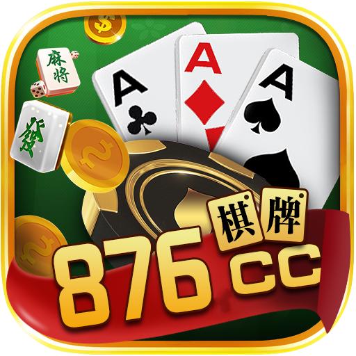 876.ccv.2.3.6棋牌