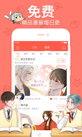 漫漫漫画最新下载-漫漫漫画app下载