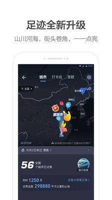 高德地图2021(周边疫情查询工具)下载-高德地图2021最新版下载导航手机版