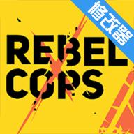 反抗的警察破解版下载-反抗的警察内置修改器破解版下载-4399xyx游戏网