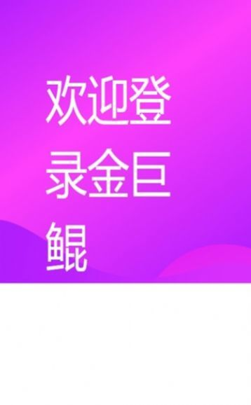 金巨鲲4.0版本下载-金巨鲲4.0安卓手机版本2021下载
