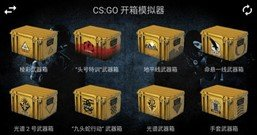 csgo手机版模拟器