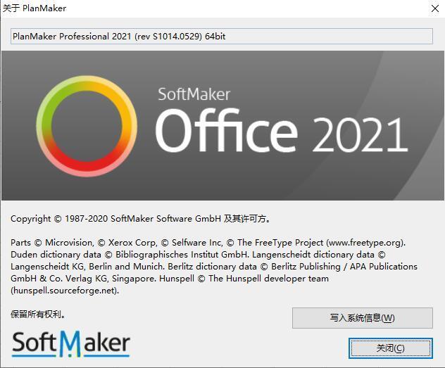 office2021专业增强版激活密钥_SoftMaker office2021产品激活码