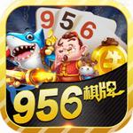 956棋牌com官网版